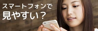 スマートフォンで見やすい?
